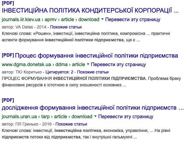 пошук гугл інвестиційна політика