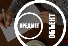 Obekt_i_predmet