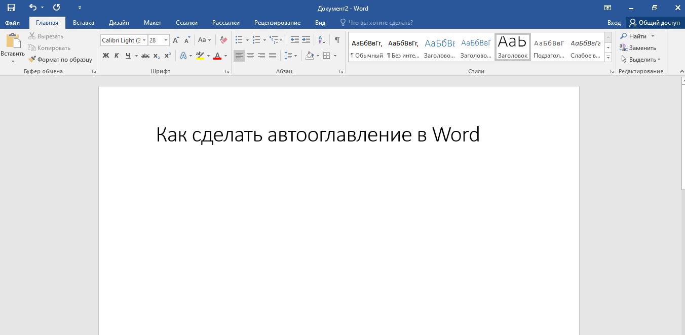 Как сделать автооглавление в Word